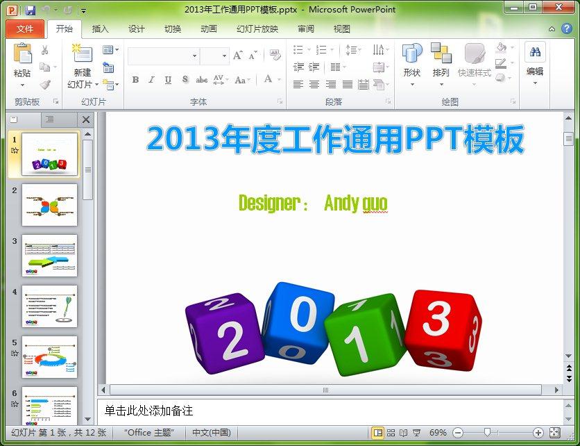 精美PPT模板下载 安全下载精美PPT模板 软件下载 360软件宝库
