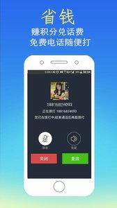 话信- 云呼免费网络电话|网络电话APP下载