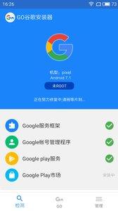 谷歌安装器下载_谷歌安装器安卓版下载
