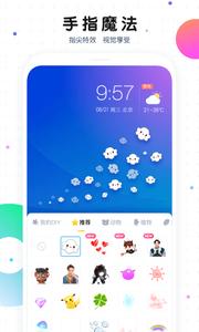 魔秀桌面app官方版下载截图三