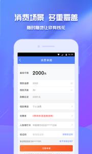 手机贷APP下载_手机贷款app下载