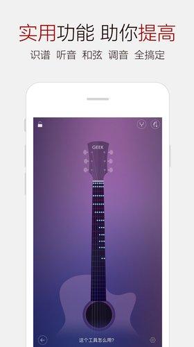 弹琴吧app破解版 3.5 安卓版