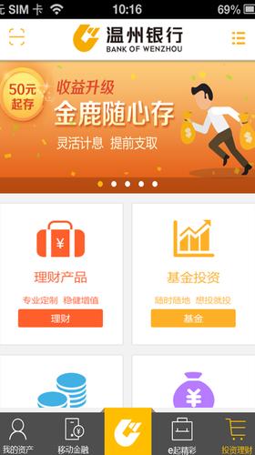 温州银行app 3.5.0 安卓最新版