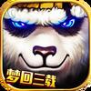 太极熊猫-混元双生安卓版
