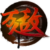 万人敌吕奉先安卓版(apk)