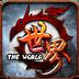 世界Online-新角色上线安卓版(apk)