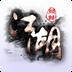 闲话江湖-挂机武侠mud安卓版(apk)