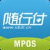 随行付MPOS安卓版(apk)