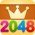 2048之王 安卓最新官方正版