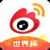 微博国际版 安卓最新官方正版