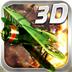 3D空战英豪(街机版)安卓版(apk)