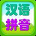 儿童学拼音游戏安卓版(apk)