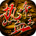 热血帝王-新版本强势来袭安卓版(apk)