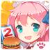 萌娘餐厅2安卓版(apk)