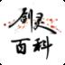 剑灵百科 安卓最新官方正版