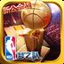 NBA梦之队-正版 安卓最新官方正版