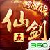 仙剑奇侠传五-大宇正版安卓版(apk)