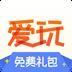 腾讯爱玩 安卓最新官方正版