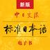 标准日本语 安卓最新官方正版