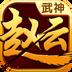 武神赵云-一战成名安卓版(apk)