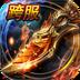 烈焰龙城-复古76来了安卓版(apk)