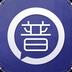 普通话考试 安卓最新官方正版