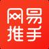 网易推手 安卓最新官方正版