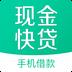 现金快贷-手机借款 安卓最新官方正版