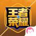 王者荣耀漫画小说同人 安卓最新官方正版