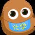 土豆初中化学 安卓最新官方正版