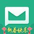 WPS邮箱 安卓最新官方正版