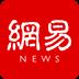 网易新闻 安卓最新官方正版