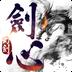 幻剑剑心-全民修仙安卓版(apk)