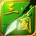 狂斩三国2-单机版 安卓最新官方正版