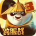 功夫熊猫3-同名手游 安卓最新官方正版