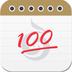 作业100安卓版(apk)