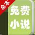 TXT免费全本小说 安卓最新官方正版
