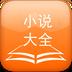 免费小说大全网安卓版(apk)