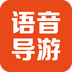 语音导游-电子导游旅游攻略安卓版(apk)