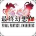 最终幻想:觉醒-鹿晗代言 安卓最新官方正版