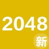 2048新玩法