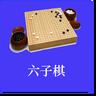 超强六子棋