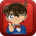 名侦探柯南OL 1.1.3安卓游戏下载