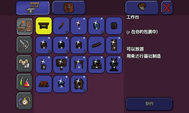 泰拉瑞亚中文版安卓版高清截图
