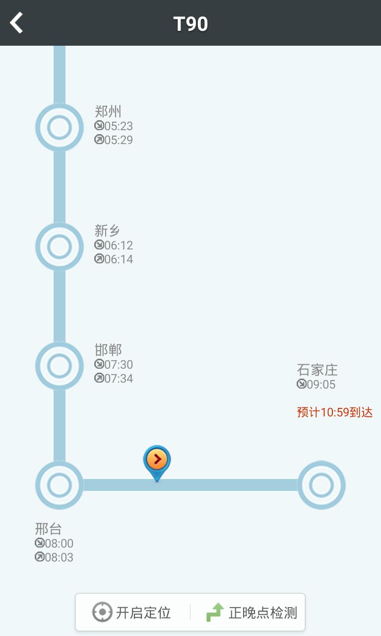 智行火车票截图4