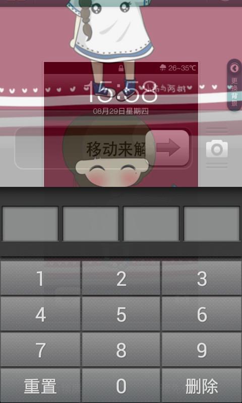 萌小希iPhone锁屏截图4