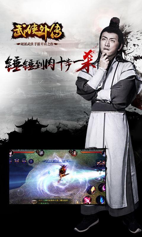 武侠外传-同名电影版安卓版高清截图