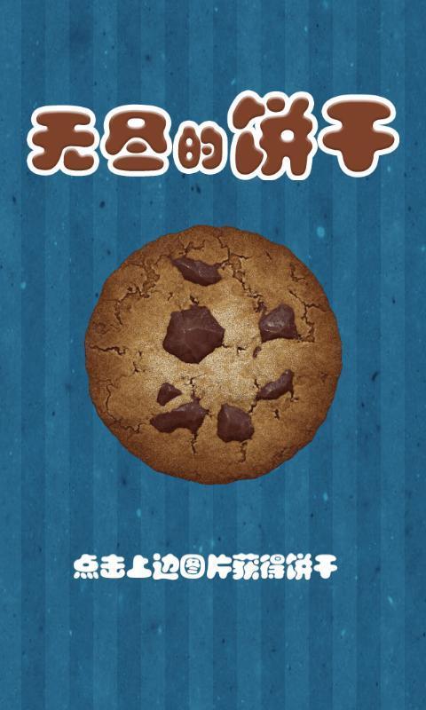 无尽的饼干截图1