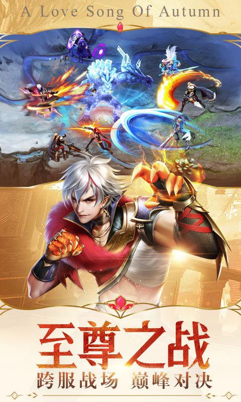 幻城-新分灵兽安卓版高清截图