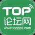 TOP论坛网